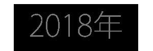 2018_year_banner